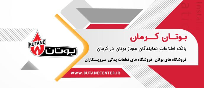 نمایندگی تعمیرات بوتان در کرمان