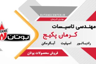 نمایندگی فروش بوتان تاسیسات کرمان پکیج