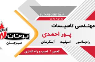 گروه مهندسی تاسیسات پور احمدی